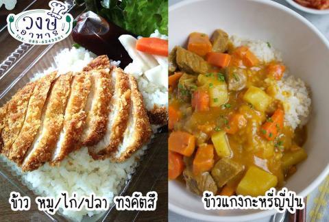 วงษ์อาหาร - W.Food