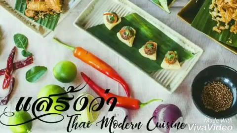 ร้านอาหารไทยโบราณชาววังประยุกต์
